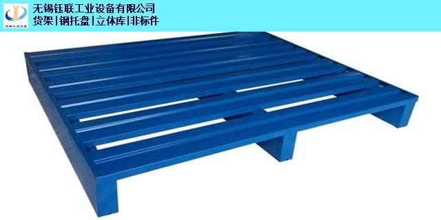 南京官方授权经销钢托盘参考价格 服务为先 无锡钰联工业设备供应