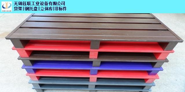 南京进口钢托盘需要多少钱 诚信为本 无锡钰联工业设备供应