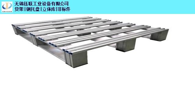 苏州钢托盘以客为尊 服务为先 无锡钰联工业设备供应