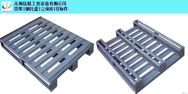 連云港知名鋼托盤需要多少錢 來電咨詢「無錫鈺聯工業設備供應」
