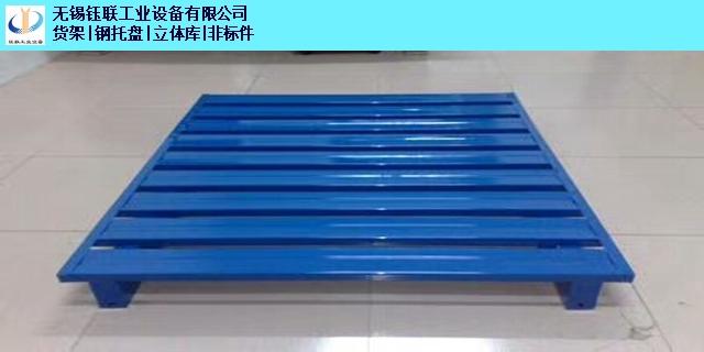 浙江知名钢托盘现货 服务为先 无锡钰联工业设备供应