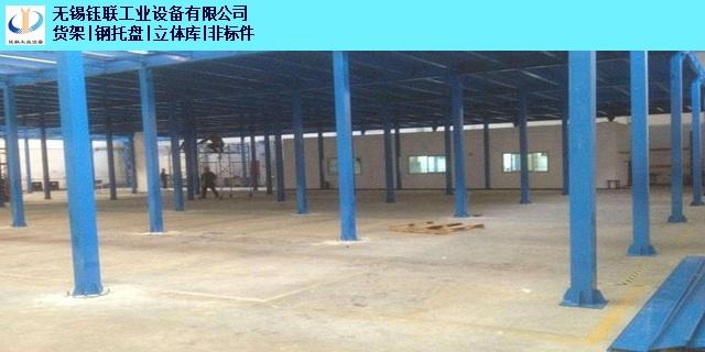 南通钢平台销售厂家 来电咨询 无锡钰联工业设备供应