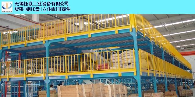 淮安销售钢平台 服务为先 无锡钰联工业设备供应