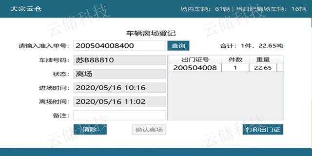 苏州大宗仓储软件企业  无锡云储科技供应