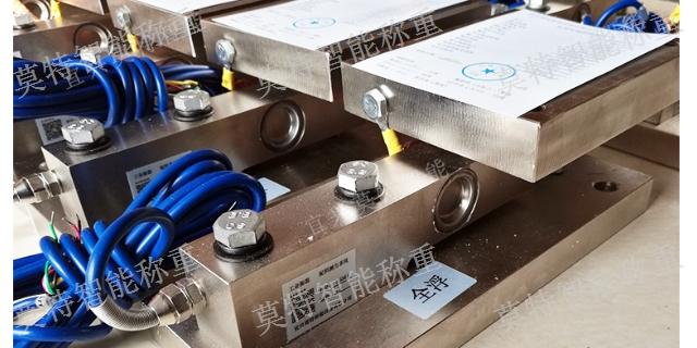 本溪高精度称重模块「宜兴莫特智能设备供应」