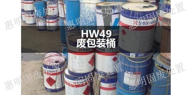 有机树脂类废物处置「扬州市惠明固废处置供应」