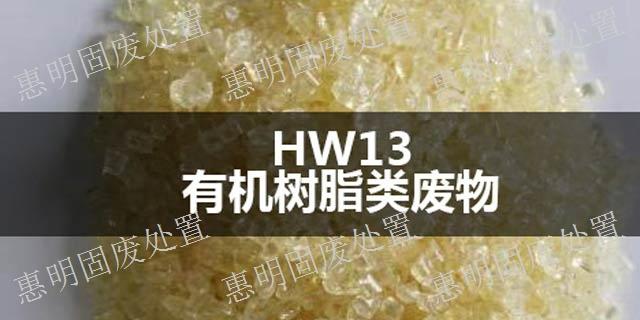 南京含铬废物处置厂家