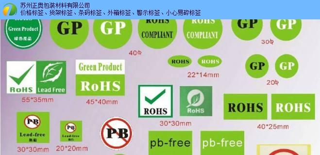 杭州间隔胶标签制造 欢迎咨询「苏州正奥包装材料供应」