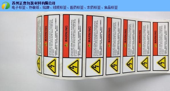 苏州医疗器械铭牌批量定制