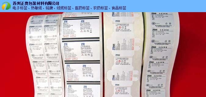 广州箱包标签生产厂商 欢迎咨询「苏州正奥包装材料供应」