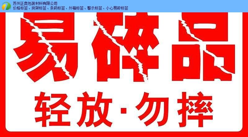 崇明區農藥標簽 歡迎咨詢「蘇州正奧包裝材料供應」