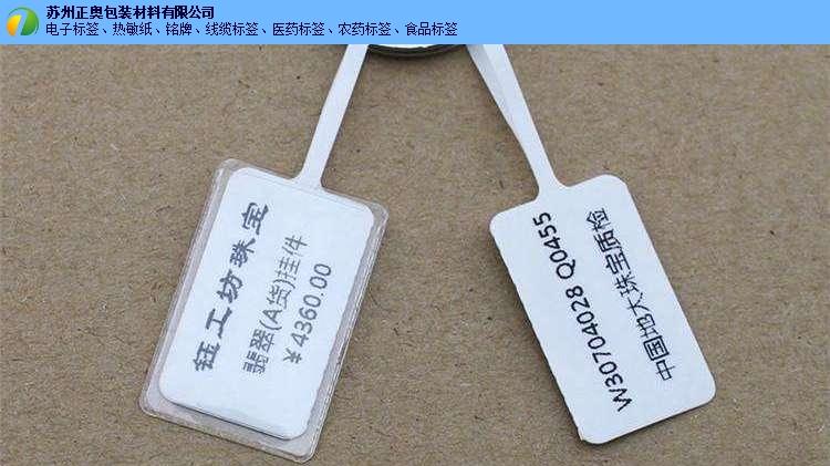 医用引流管铭牌生产 有口皆碑「苏州正奥包装材料供应」