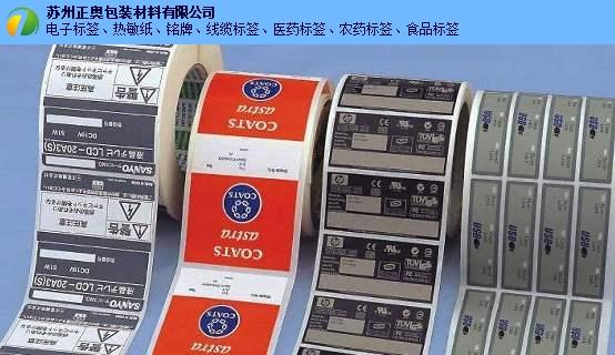 广州LOGO铭牌 有口皆碑「苏州正奥包装材料供应」