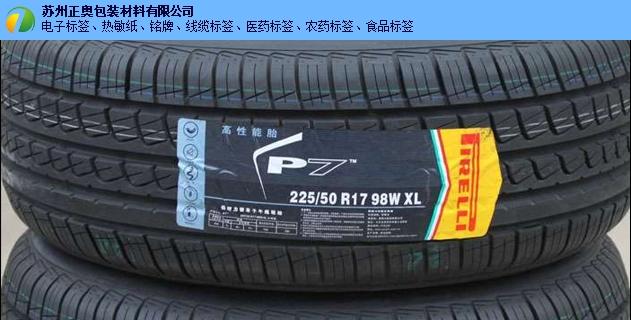 安庆喷码标签 有口皆碑「苏州正奥包装材料供应」