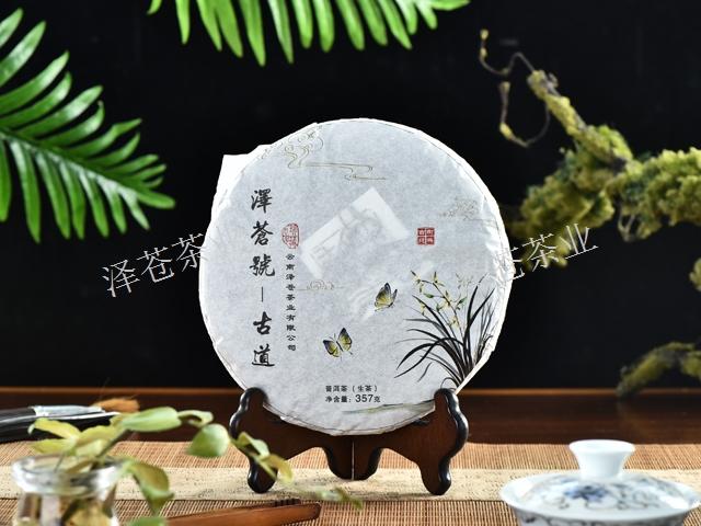 云南普洱茶价格表 云南泽苍茶业供应