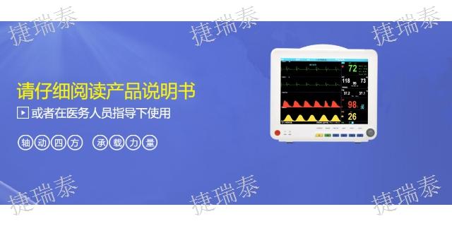 山西心電圖機常見問題 客戶至上「湖南省捷瑞泰醫療器械供應」