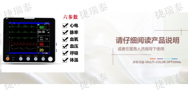 株洲胎心監護儀報價表 創新服務「湖南省捷瑞泰醫療器械供應」