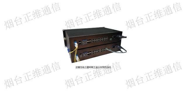 深圳有口碑的工业交换机性能 工业交换机「烟台市正维通信技术供应」