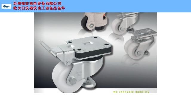 苏州比克力万向轮脚轮上海总代理 来电咨询 苏州知非机电设备供应