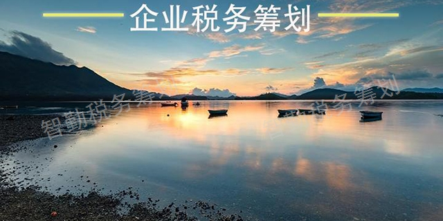 云南并購稅務籌劃公司 云南智勤稅務師事務所供應