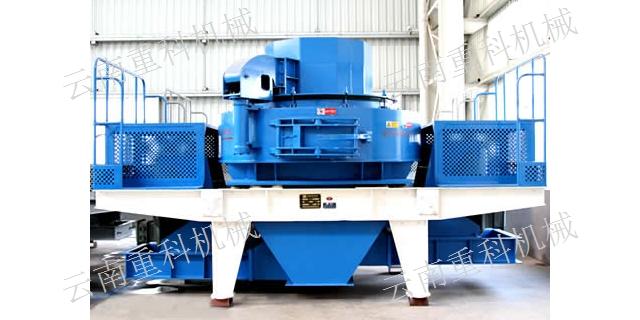 云南昆明VSI制砂机厂家直销 诚信服务 云南重科机械设备供应