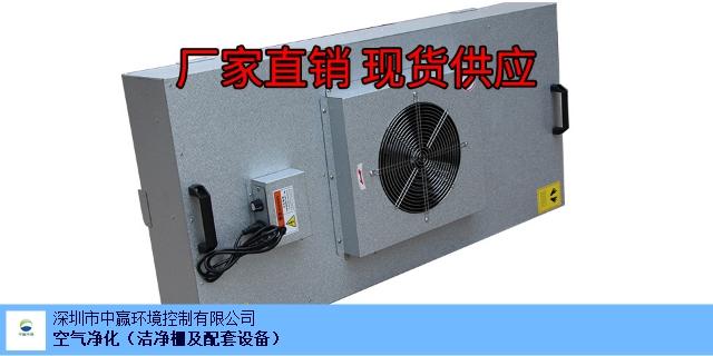 上海1175 575防爆FFU供货商「深圳市中赢环境控制供应」
