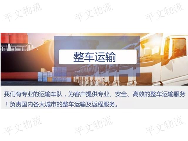 广州方便运输价格走势 客户至上「上海平文物流供应」
