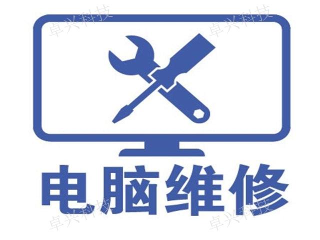 高新区华硕电脑维修店 诚信经营「昆明卓兴科技供应」