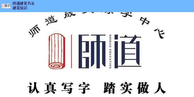 海阳硬笔规范字 欢迎咨询「淄博师道教育咨询供应」