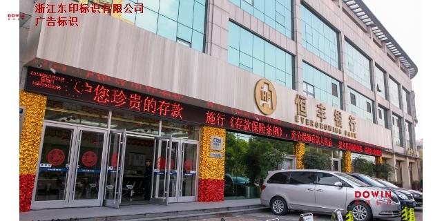湖州无边字定做 贴心服务「浙江东印标识供应」