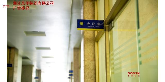 義烏金屬背發光字制作 誠信為本「浙江東印標識供應」