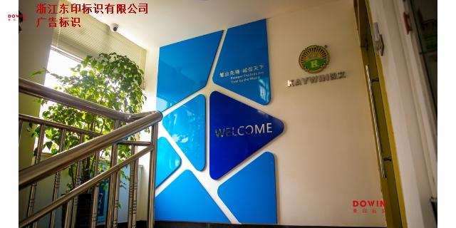 嘉興迷你發光字歡迎來電 歡迎來電「浙江東印標識供應」