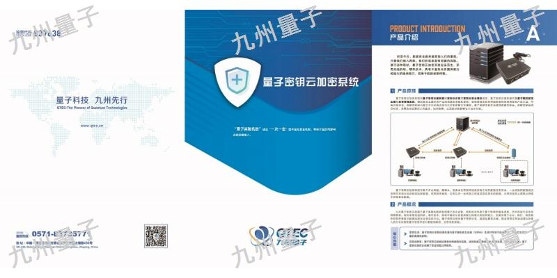 浙江九州量子在北京 值得信賴「杭州聞瀾信息科技供應」