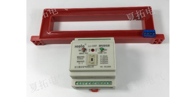 广东LLJ-400F漏电继电器诚信为本 诚信为本「浙江夏拓电气供应」