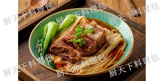 陕西有什么厨天下料理包代理商 值得信赖「上海浩海食品供应」