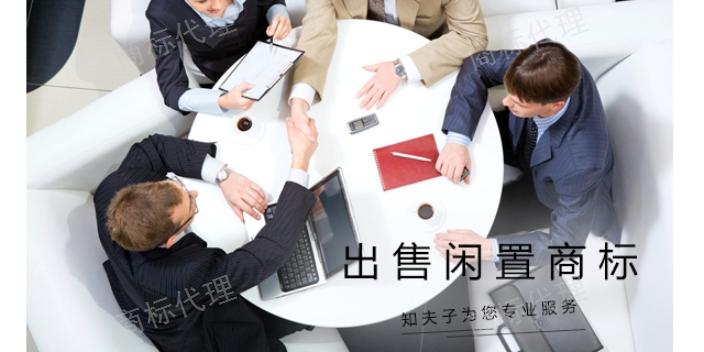 南京11类商标代理