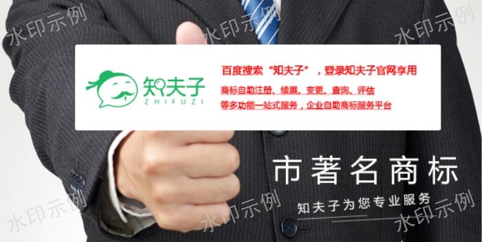 苏州农产品商标转让