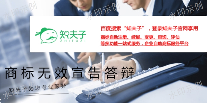 上海商標設計 服務至上 浙江知夫子信息科技供應