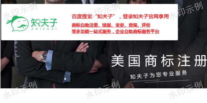 上海商标申请