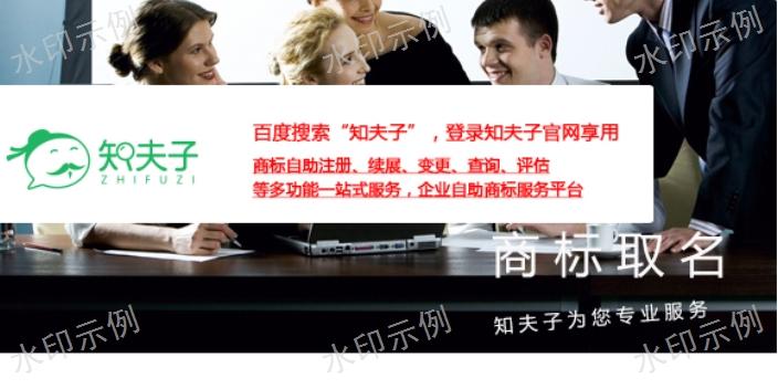 济南农产品商标注册公司