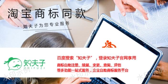 北京餐饮商标注册检索