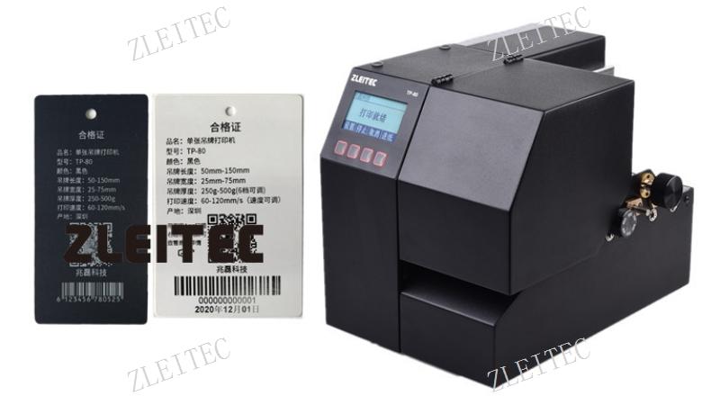 浙江单张吊牌打印机 服务至上「深圳兆磊创新科技供应」