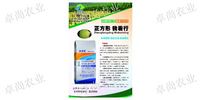大庆复合肥哪里买 客户至上「 吉林省卓尚农业科技供应」