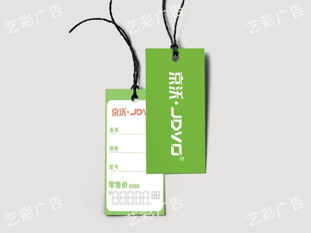 湛江正规吊粒吊牌印刷诚信为先「译彩广告设计部供应」