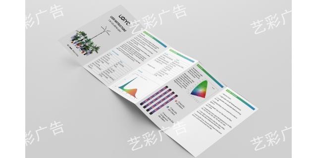 佛山宣传册印刷企业「译彩广告设计部供应」