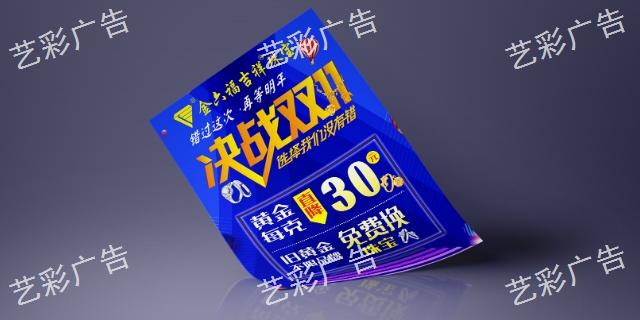 商業產品宣傳單印刷價錢「譯彩廣告設計部供應」