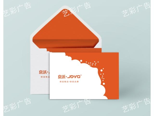 中山特定信封印刷生产厂家