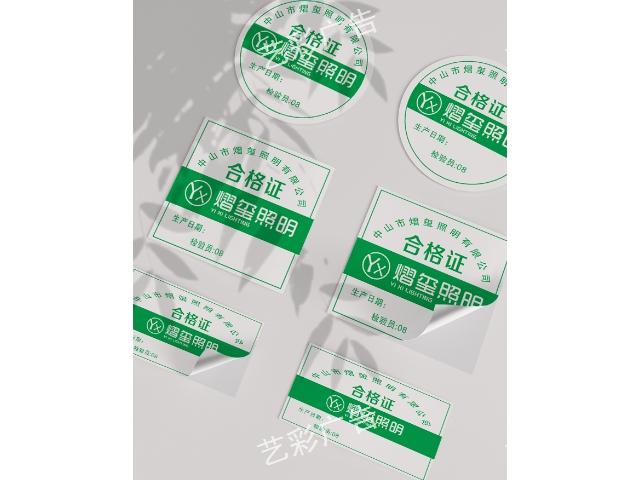 中山特定標簽印刷廠家直銷「譯彩廣告設計部供應」