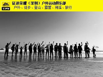 深圳徒步健走 歡迎咨詢「征途榮耀供應」