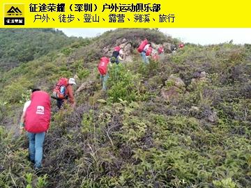 深圳登山穿越 歡迎咨詢「征途榮耀供應」